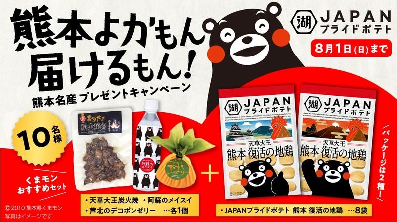 「JAPANプライドポテト 熊本復活の地鶏」発売記念キャンペーン