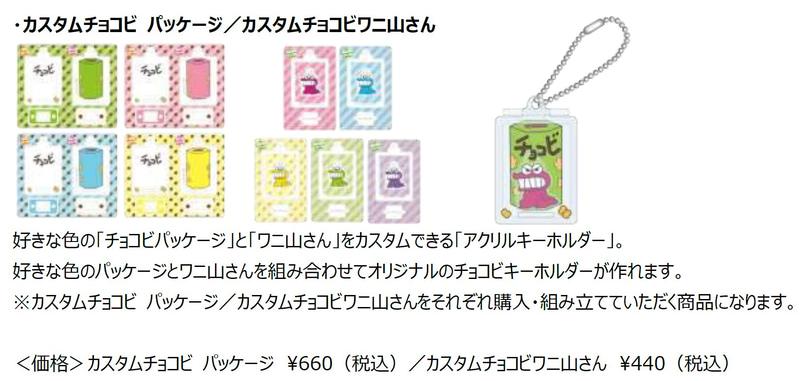 SHIBUYA109 渋谷店、あべのキューズモール先行オリジナルグッズ