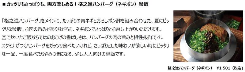 「格之進ハンバーグ(ネギポン)」(1501円 ※使い捨て容器の場合1609円)