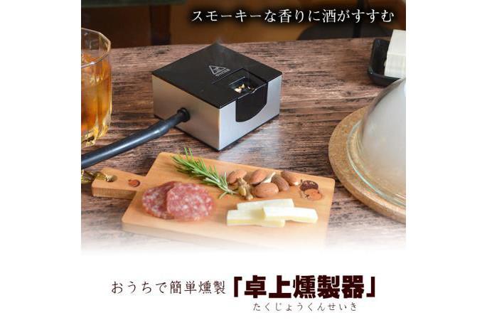 サンコー「おうちで簡単 卓上燻製器」