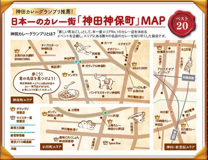 神田神保町MAP