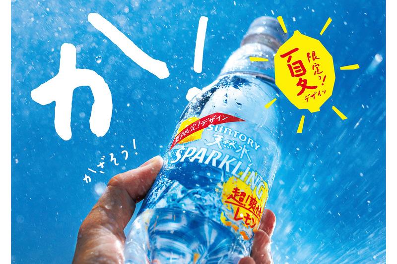 サントリー「天然水スパークリングレモン」の期間限定デザイン「かざして青空!爽快クリアラベル」