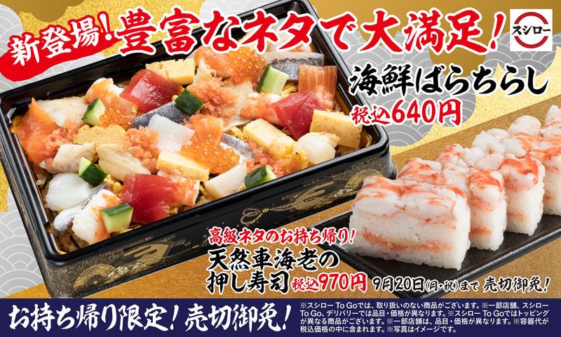 スシロー「海鮮ばらちらし」「天然車海老の押し寿司」