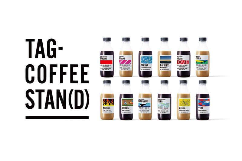 「TAG COFFEE STAN(D)」を109シネマズ川崎と109シネマズ二子玉川に導入
