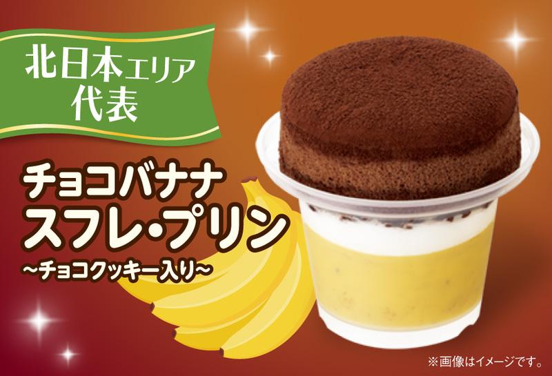 チョコバナナスフレ・プリン~チョコクッキー入り~