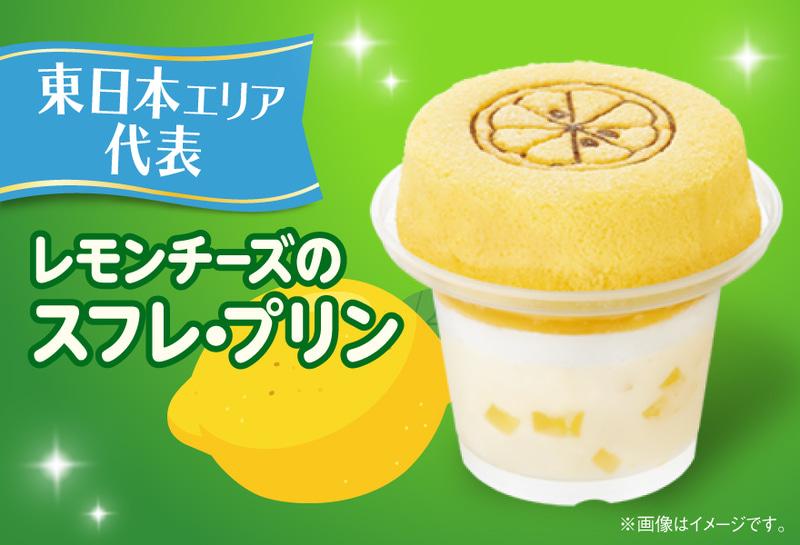 レモンチーズのスフレ・プリン