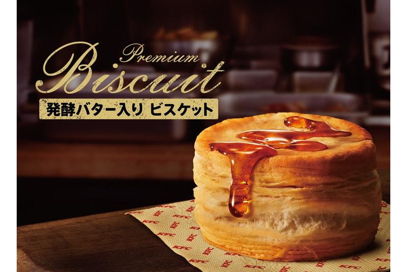 ケンタッキーフライドチキン「発酵バター入りビスケット」