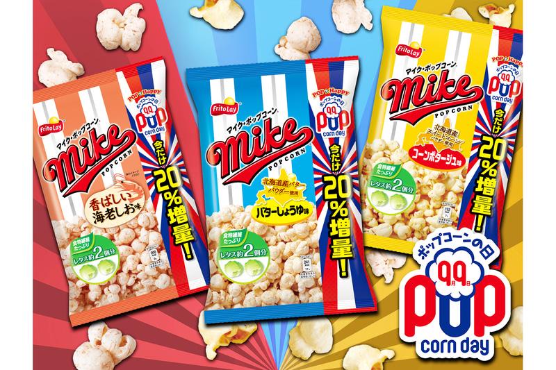 ジャパンフリトレー「マイクポップコーン バターしょうゆ味/コーンポタージュ味/海老しお味 20%増量」