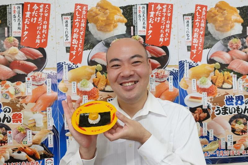 FOOD & LIFE COMPANIES 仕入課の空龍太郎氏