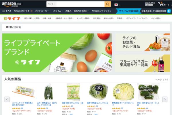 ライフ、Amazonの生鮮食品最短2時間配送サービス