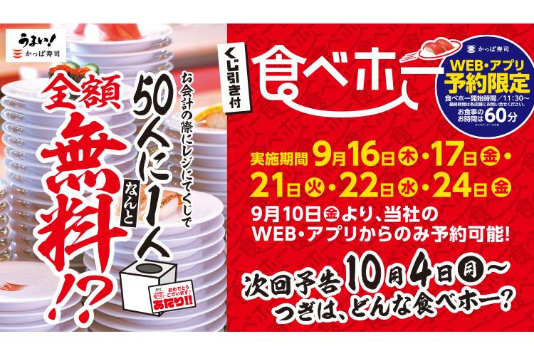 かっぱ寿司「くじ引き付 食べホー(食べ放題)」