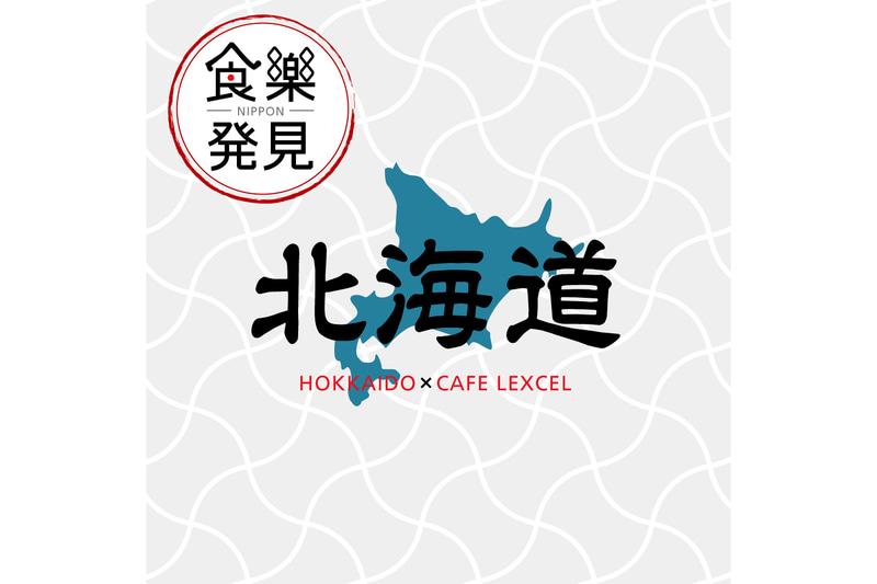 カフェ レクセル「NIPPON食樂発見 in 北海道」