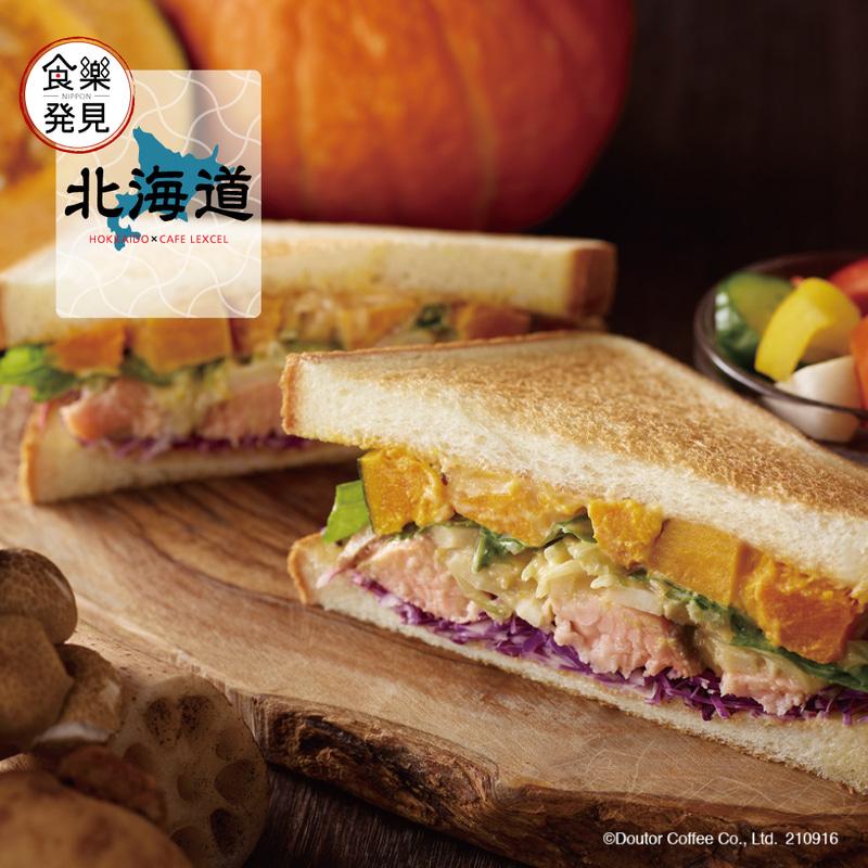 北海道ちゃんちゃん焼き風 秋鮭と秋野菜のサンド~山わさびソース~