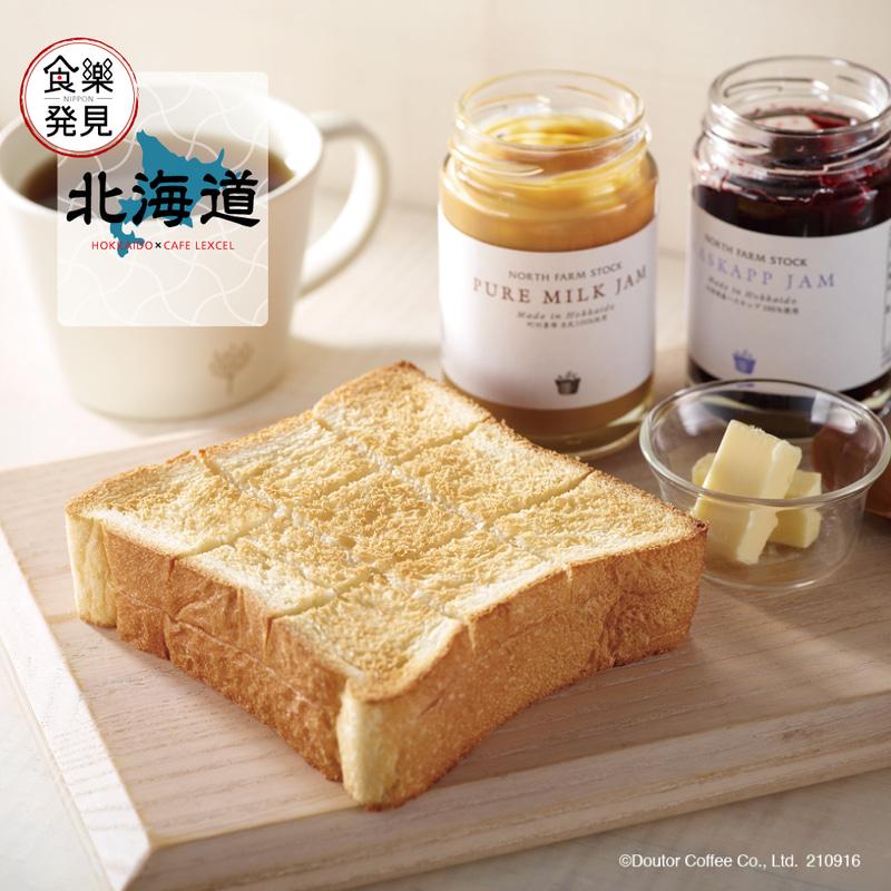 ジャムを楽しむトースト~ピュアミルク&ハスカップ~(ドリンク付き)