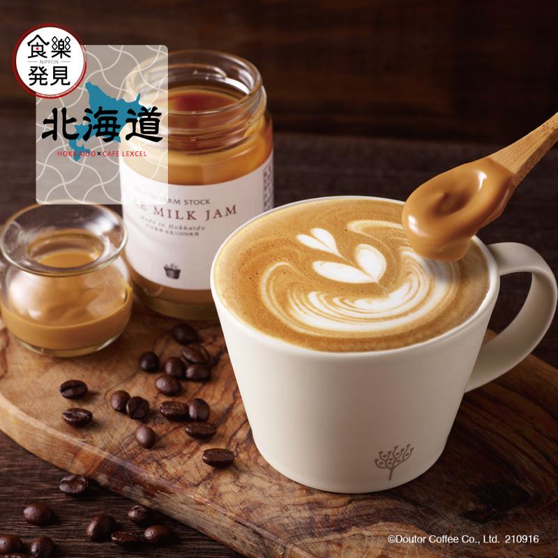 北海道練乳ミルクカフェラテ~ピュアミルクジャム添え~