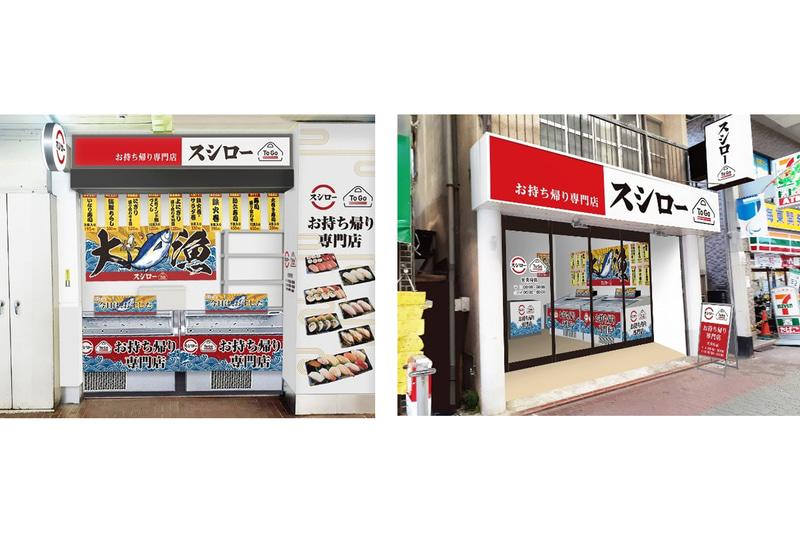 左から「スシロー To Go JR戸塚駅店」「スシロー To Go 雑色店」