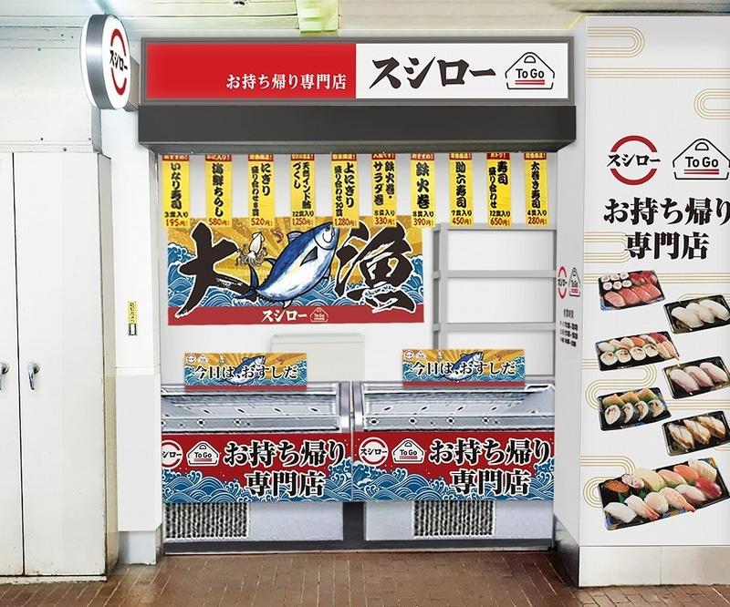 「スシロー To Go JR戸塚駅店」外観イメージ