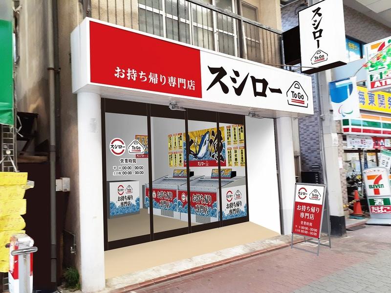 「スシロー To Go 雑色店」外観イメージ