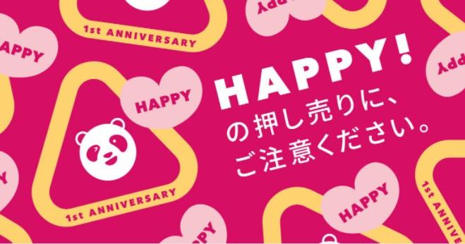 foodpandaの「Happyの押し売りキャンペーン」