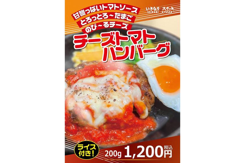 いきなり!ステーキ「目玉焼き付チーズトマトハンバーグ」