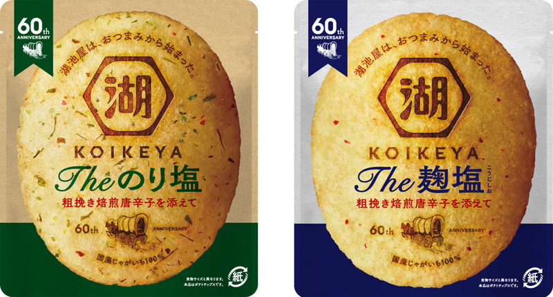 湖池屋「KOIKEYA The のり塩」と「KOIKEYA The 麹塩」