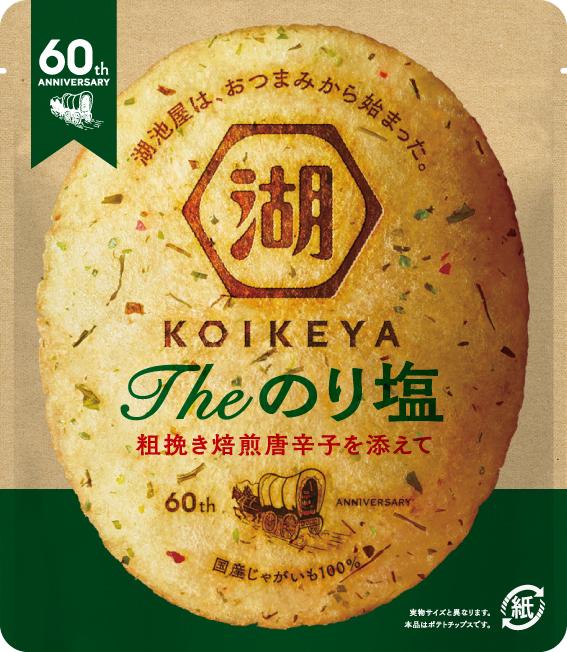 豊かで芳醇なのりをまとわせた「KOIKEYA The のり塩」