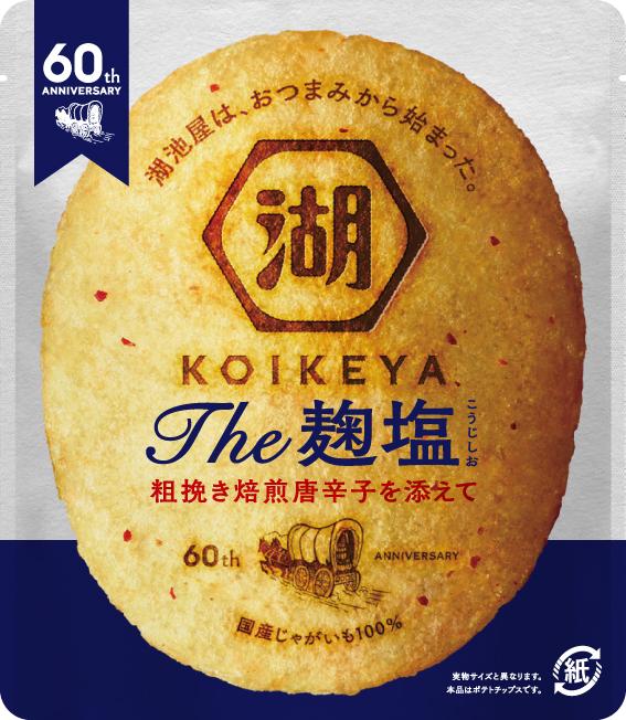 鯛や鰹などの魚介の旨みと麹を重ねた「KOIKEYA The 麹塩」