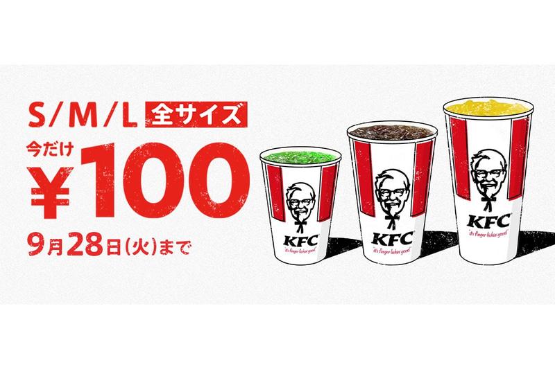 ケンタッキーフライドチキン「ドリンク全サイズ100円」キャンペーン