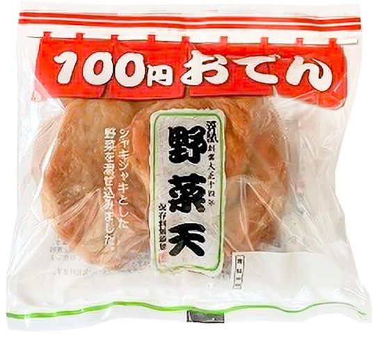 野菜天 5枚入(9月22日発売)