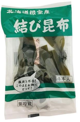 結び昆布 5本入(9月22日発売)