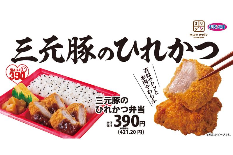 オリジン弁当/キッチンオリジン「三元豚のひれかつ弁当」