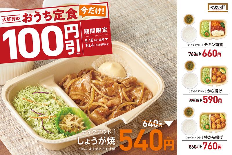 やよい軒「おうち定食」100円引キャンペーン