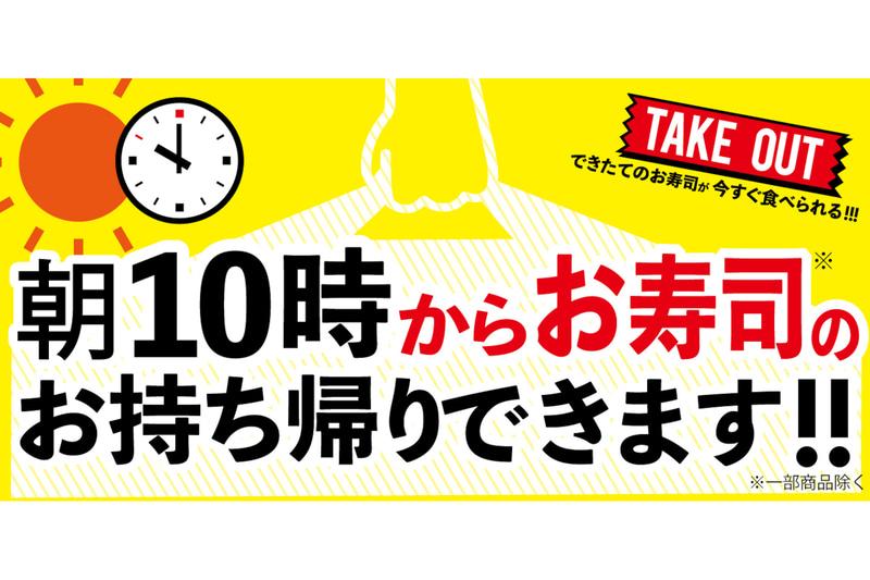 元気寿司、テイクアウトの受付時間を朝10時から夜9時まで拡大