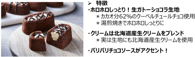 「生ガトーショコラ」(9月27日発売、220円)