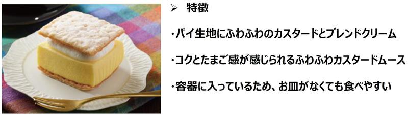 「カスタードを味わうパイ」(10月5日発売、245円)※沖縄県では発売しない