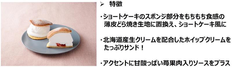「どらショート 苺果肉ソース入り」(10月5日発売、255円)