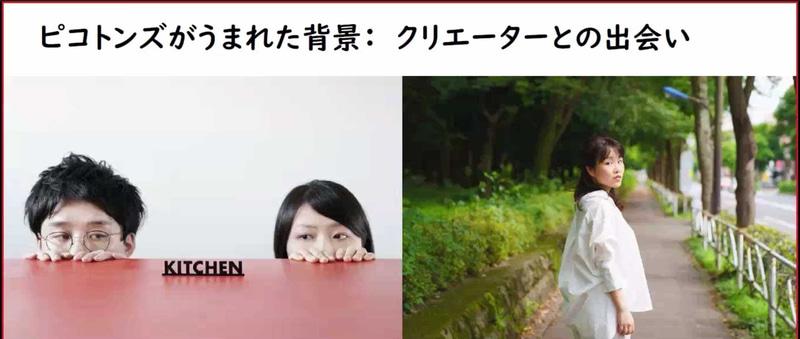 写真左から、ディレクション・企画開発のキッチン 横田将士氏と河島知都氏、そして音楽監修を務めた烏田晴奈氏