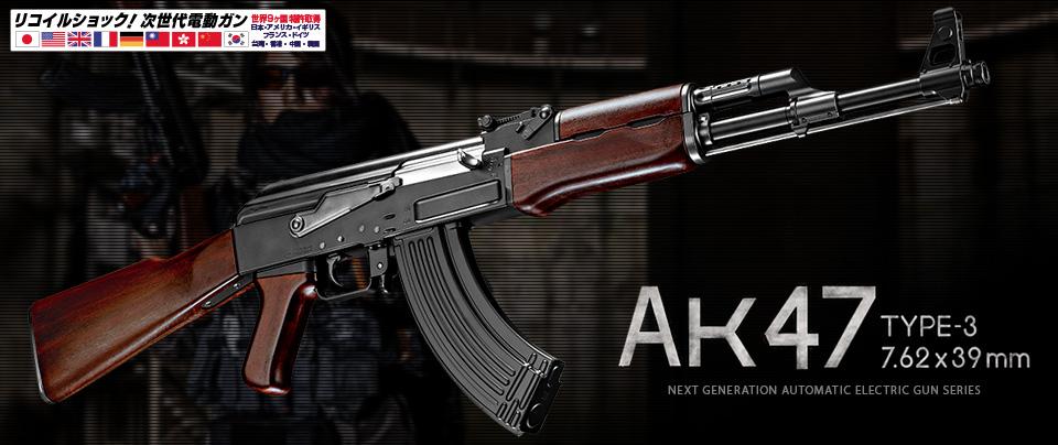 2017年に発売された「次世代電動ガン AK-47」。価格は49,800円(税別)。木目調のストックは樹脂製だが、この木の模様は職人さんの手書きによるものだ