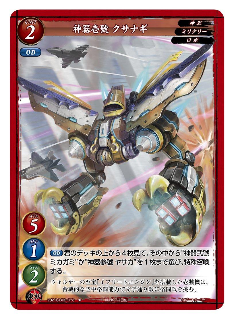 第2弾で登場する東妖軍のユニットカード「神器壱號 クサナギ」。レアリティはノーマルで、レベルは2。「神器」「ミリタリー」「ロボ」の3つの属性を持つ。スタッツはATK5/HP1/STK2と攻撃特化だ。OD(オーバードライブ、ドライブ時のみ使える)で、「デッキの上から4枚を見て、その中から『神器弐號 ミカガミ』か『神器参號 ヤサカ』を1枚まで選び、特殊召喚する」という能力を持つ