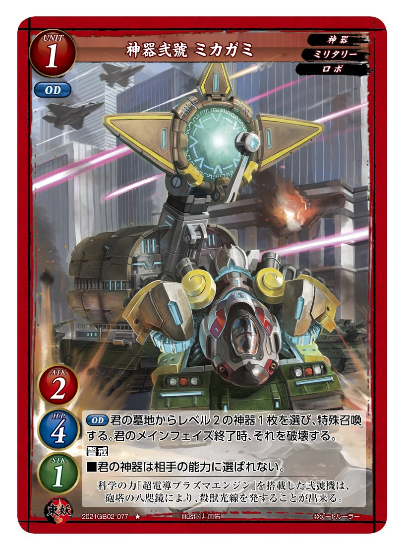 第2弾で登場する東妖軍のユニットカード「神器弐號 ミカガミ」。レアリティはノーマルで、レベルは1。「神器」「ミリタリー」「ロボ」の3つの属性を持つ。スタッツはATK2/HP4/STK1と防御重視だ。OD(オーバードライブ、ドライブ時のみ使える)で、「墓地からレベル2の神器を選び、特殊召喚する。メインフェイズ終了時、それを破壊する」という能力を持つ。また、「警戒」と「君の神器は相手の能力に選ばれない」という能力も持っている