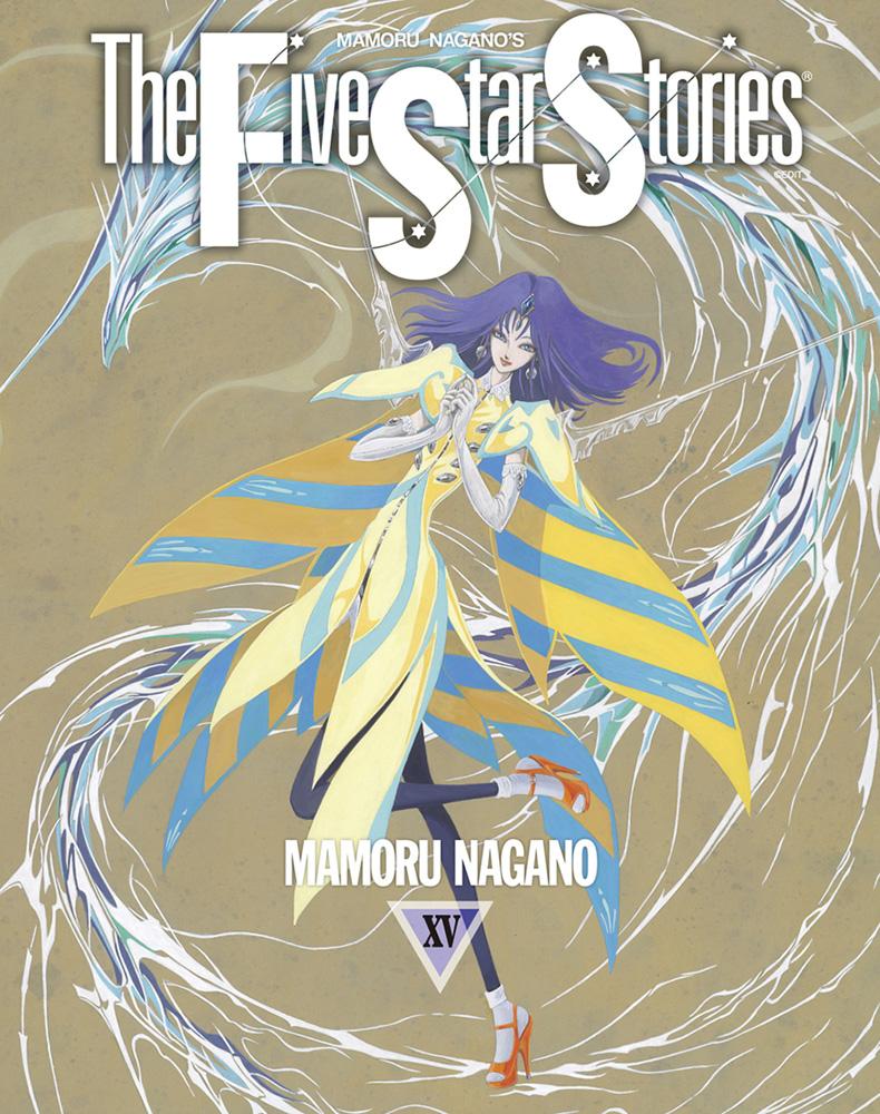 永野護氏が1986年から「月刊ニュータイプ」で連載を開始している「ファイブスター物語」。30年以上描かれ続ける物語は、設定されている歴史のほんの一部だ