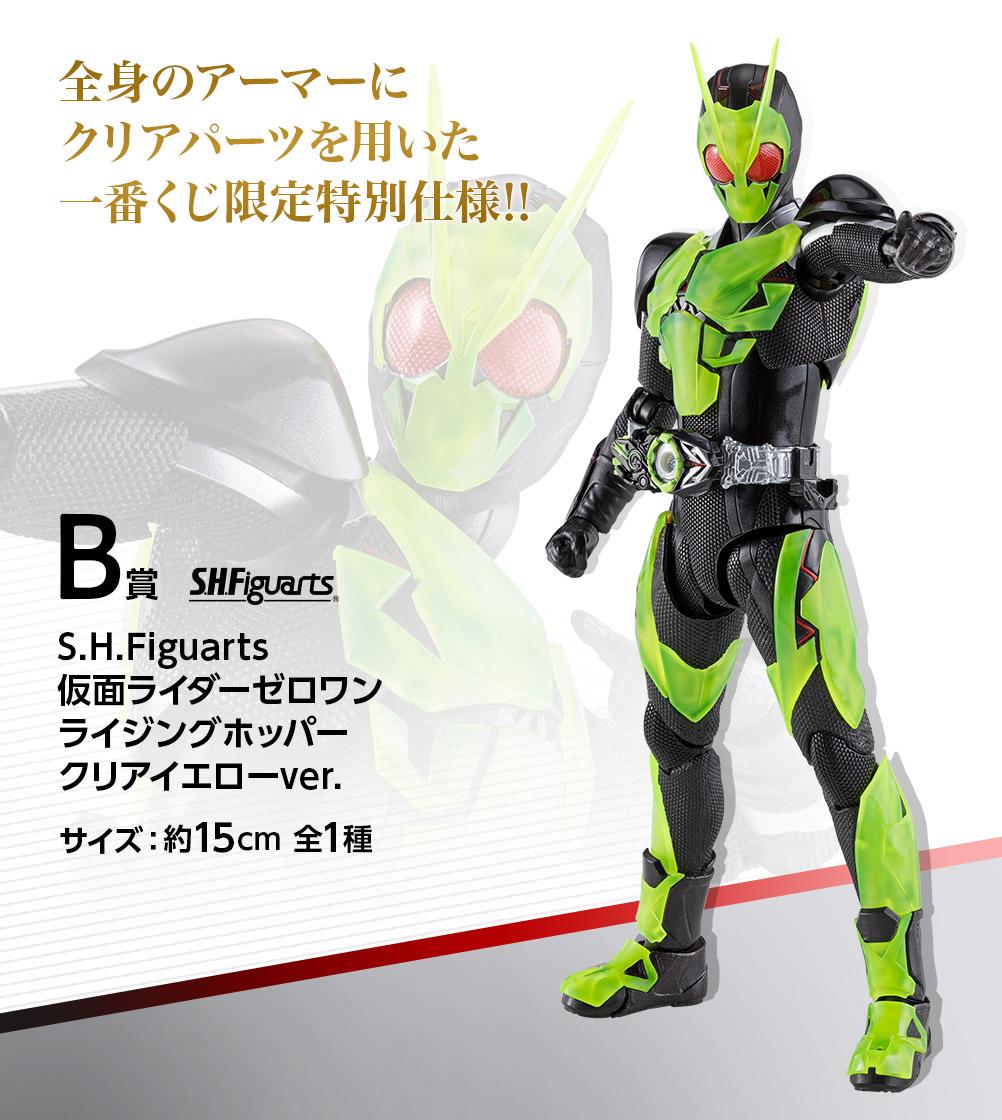 B賞 S.H.Figuarts 仮面ライダーゼロワン ライジングホッパー クリアイエローver.