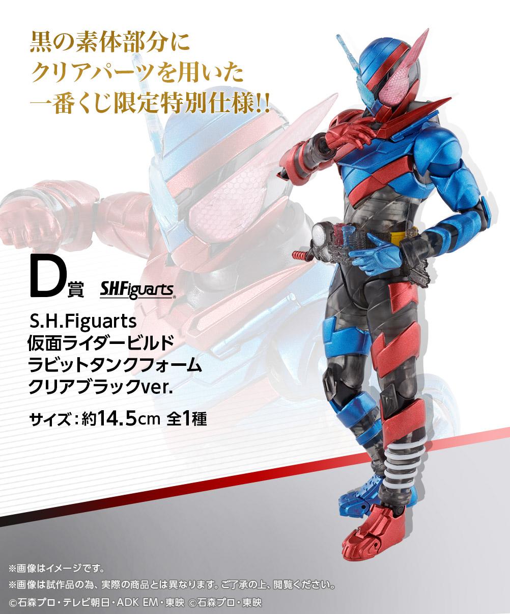 D賞 S.H.Figuarts 仮面ライダービルド ラビットタンクフォーム クリアブラックver.