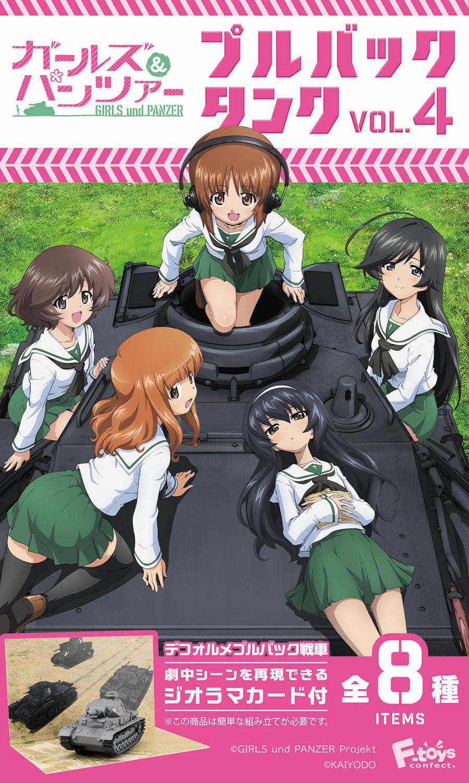 IV号戦車D型(本戦時)大洗女子学園 あんこうチーム