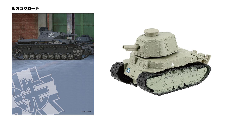 八九式中戦車甲型(発見時) 大洗女子学園 アヒルさんチーム