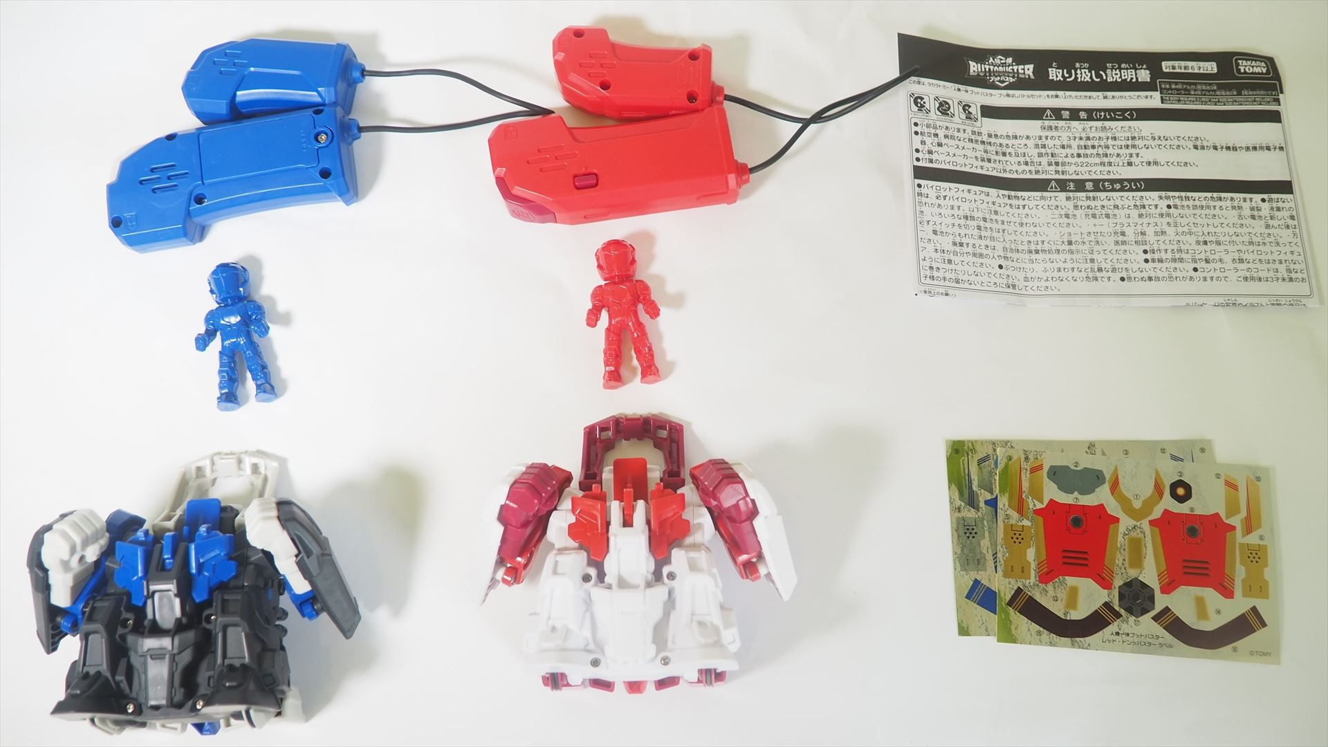ブッ飛ばしバトルセットの内容物。ロボット本体とコントローラーが2セット入っている
