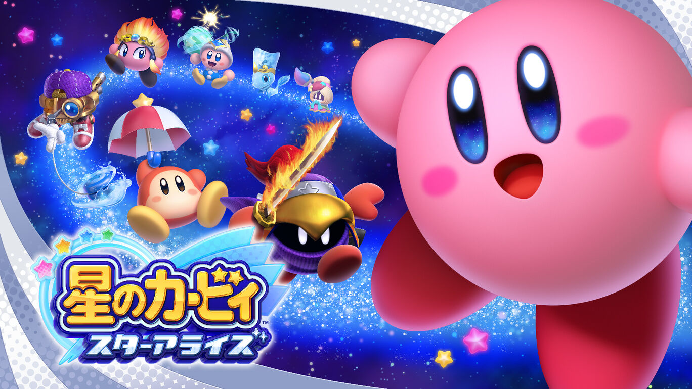 画像は、Nintendo Switch用ソフト「星のカービィ スターアライズ」(2018年発売)のもの