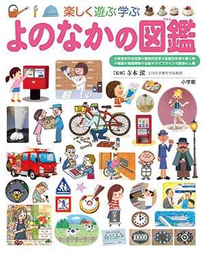 「楽しく遊ぶ学ぶ よのなかの図鑑」(小学館の子ども図鑑 プレNEO、2014年2月発売)