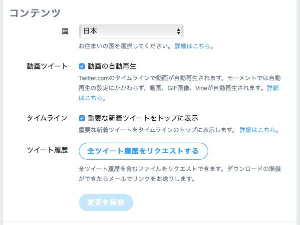 「設定とプライバシー」→「重要な新着ツイートをトップに表示」から設定可能