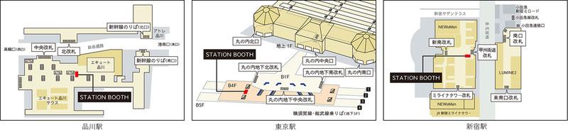 STATION BOOTH 設置場所